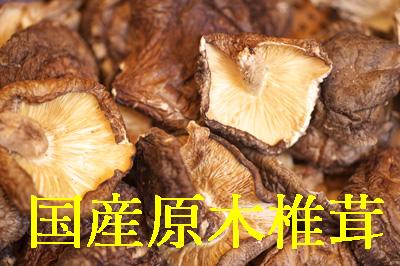 つゆの素 椎茸